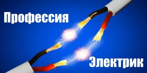 Электрика история профессии
